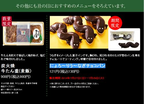 20140802うなぎチョコパン